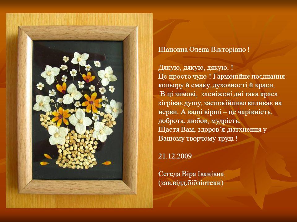 Шановна Олена Вікторівно . Дякую, дякую, дякую. Це просто чудо .