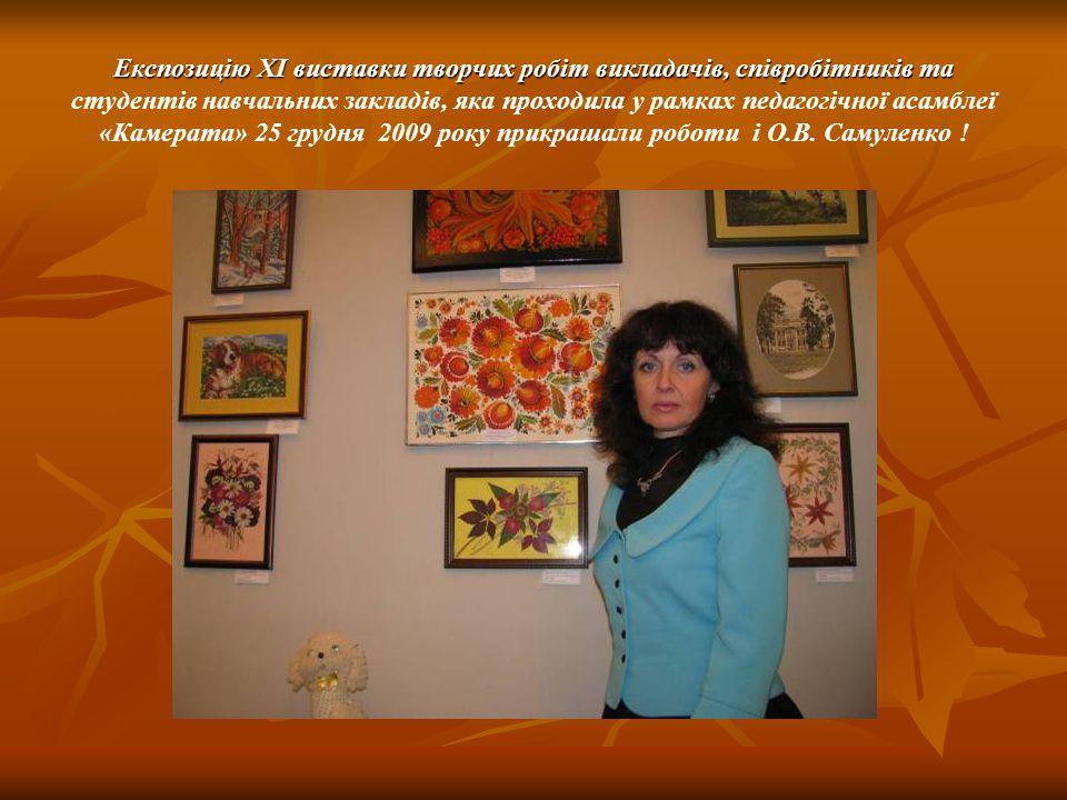 Експозицію ХІ виставки творчих робіт викладачів, співробітників та Експозицію ХІ виставки творчих робіт викладачів, співробітників та студентів навчальних закладів, яка проходила у рамках педагогічної асамблеї «Камерата» 25 грудня 2009 року прикрашали роботи і О.В.
