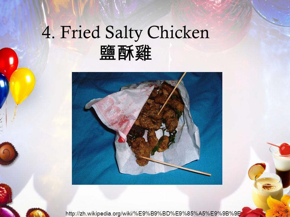 4. Fried Salty Chicken 鹽酥雞 http://zh.wikipedia.org/wiki/%E9%B9%BD%E9%85%A5%E9%9B%9E