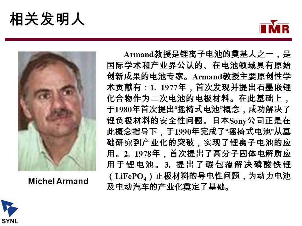"""Armand 教授是锂离子电池的奠基人之一,是 国际学术和产业界公认的、在电池领域具有原始 创新成果的电池专家。 Armand 教授主要原创性学 术贡献有: 1. 1977 年,首次发现并提出石墨嵌锂 化合物作为二次电池的电极材料。在此基础上, 于 1980 年首次提出 """" 摇椅式电池 """" 概念,成"""
