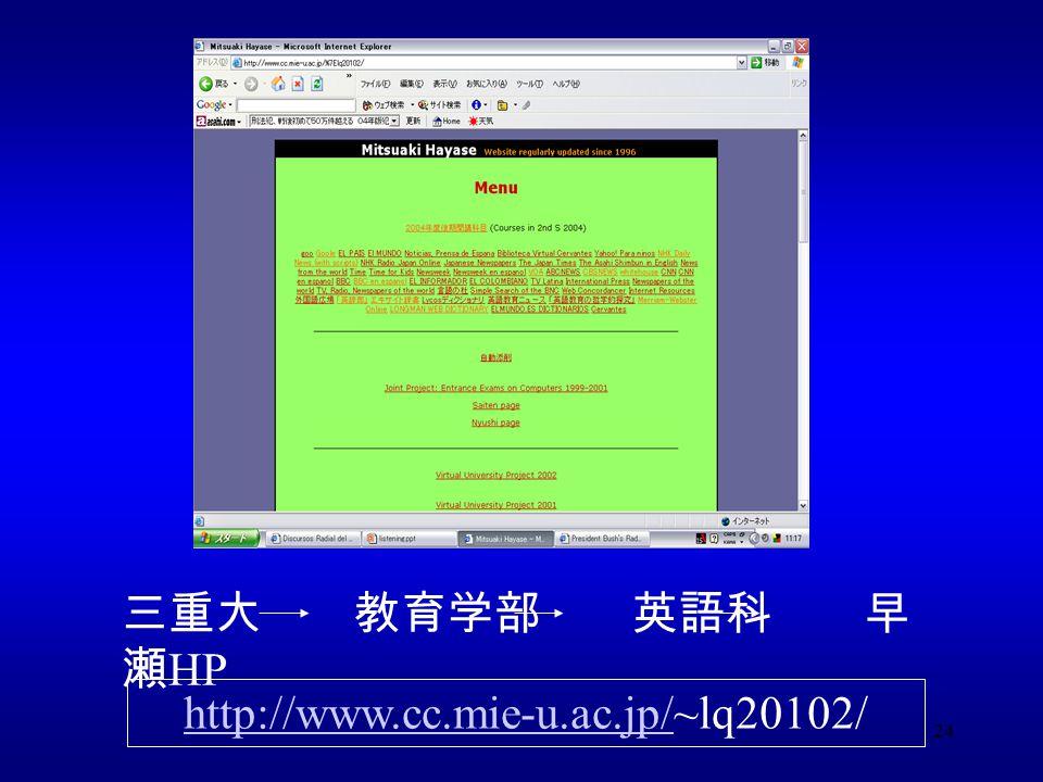 24 三重大 教育学部 英語科 早 瀬 HP http://www.cc.mie-u.ac.jp/http://www.cc.mie-u.ac.jp/~lq20102/