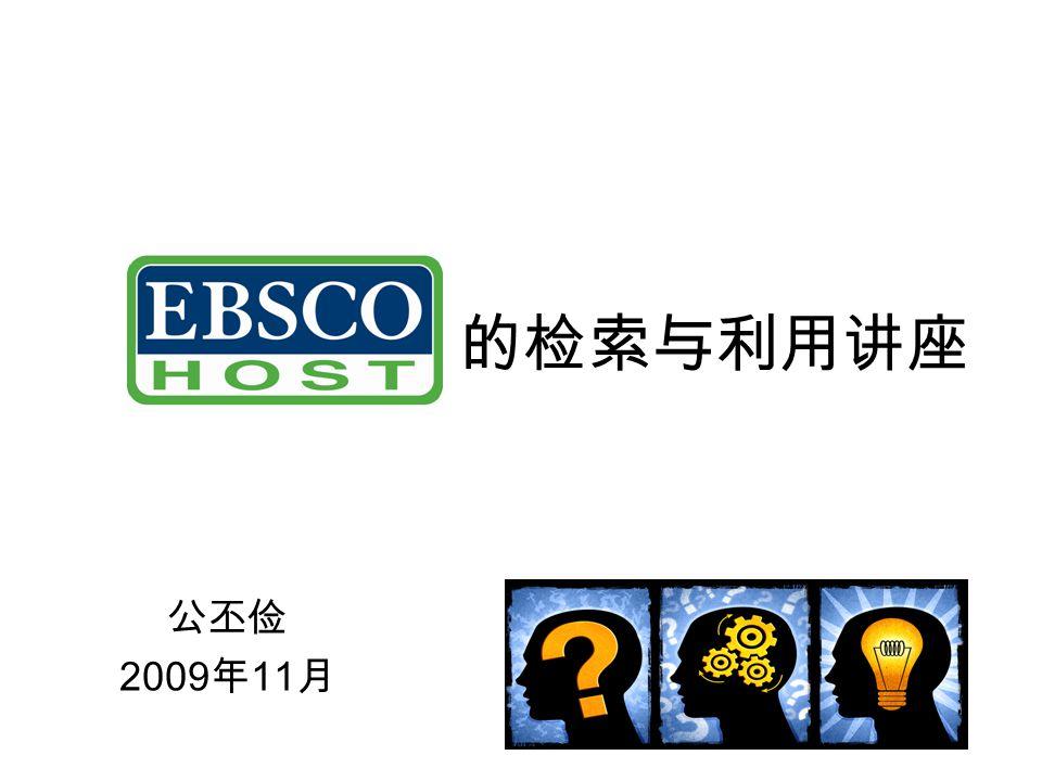 公丕俭 2009 年 11 月 的检索与利用讲座