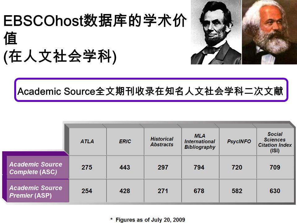 EBSCOhost 数据库的学术价 值 ( 在人文社会学科 ) Academic Source 全文期刊收录在知名人文社会学科二次文献