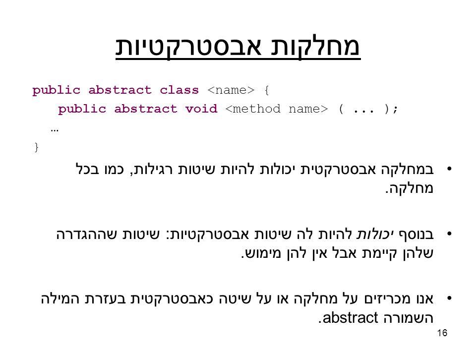 מחלקות אבסטרקטיות public abstract class { public abstract void (...