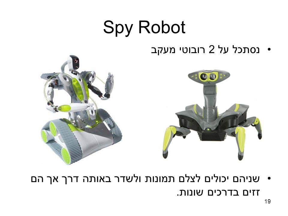 נסתכל על 2 רובוטי מעקב שניהם יכולים לצלם תמונות ולשדר באותה דרך אך הם זזים בדרכים שונות.