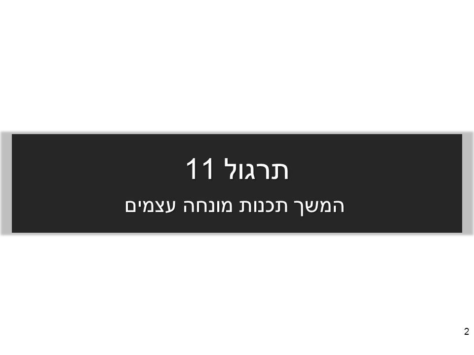תרגול 11 המשך תכנות מונחה עצמים 2