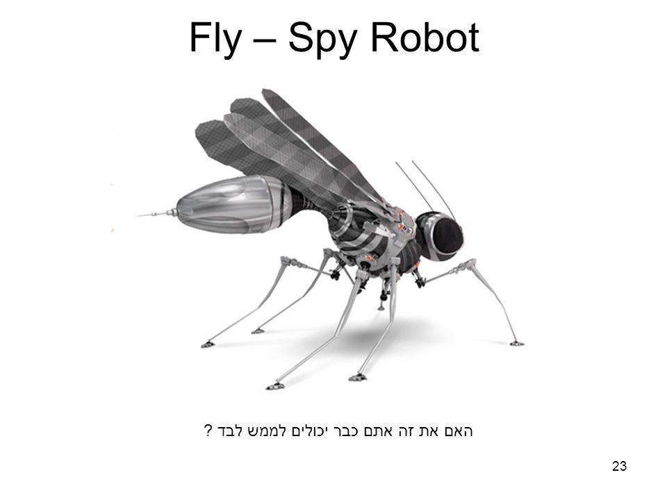 23 Fly – Spy Robot האם את זה אתם כבר יכולים לממש לבד