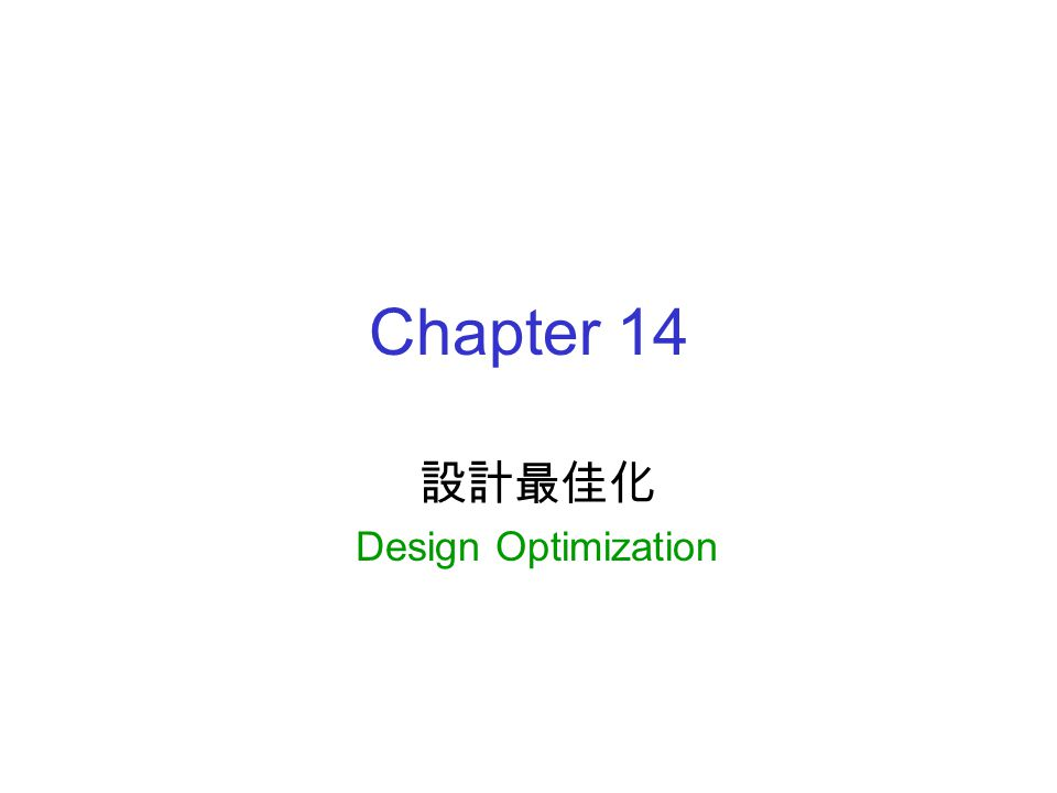 Chapter 14 設計最佳化 Design Optimization