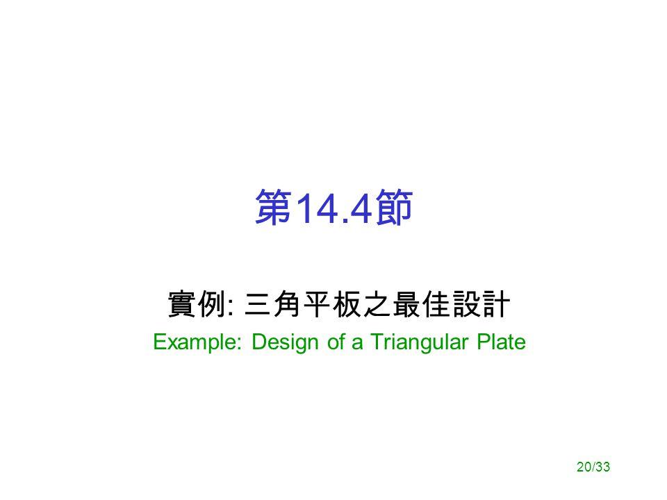20/33 第 14.4 節 實例 : 三角平板之最佳設計 Example: Design of a Triangular Plate