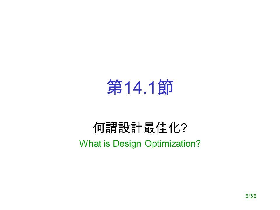 3/33 第 14.1 節 何謂設計最佳化 What is Design Optimization