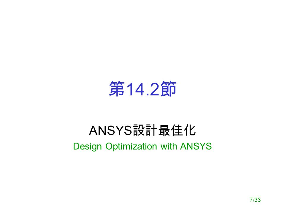 7/33 第 14.2 節 ANSYS 設計最佳化 Design Optimization with ANSYS