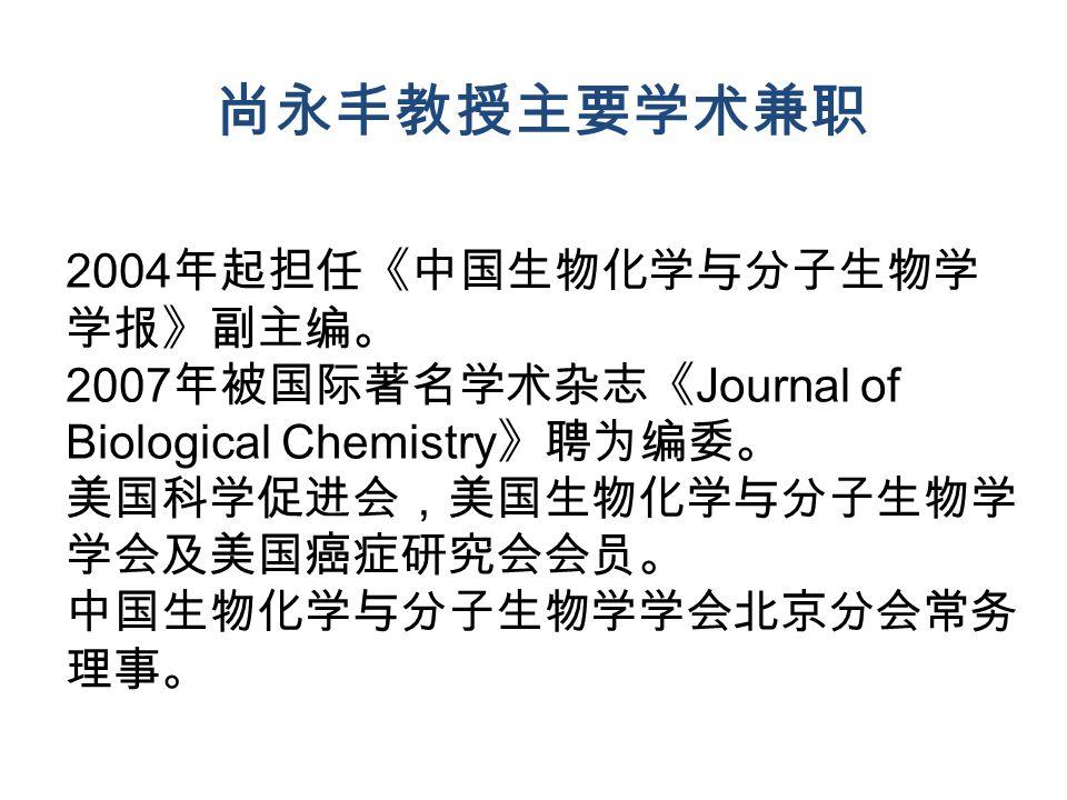 尚永丰教授主要学术兼职 2004 年起担任《中国生物化学与分子生物学 学报》副主编。 2007 年被国际著名学术杂志《 Journal of Biological Chemistry 》聘为编委。 美国科学促进会,美国生物化学与分子生物学 学会及美国癌症研究会会员。 中国生物化学与分子生物学学会北京分会常务 理事。