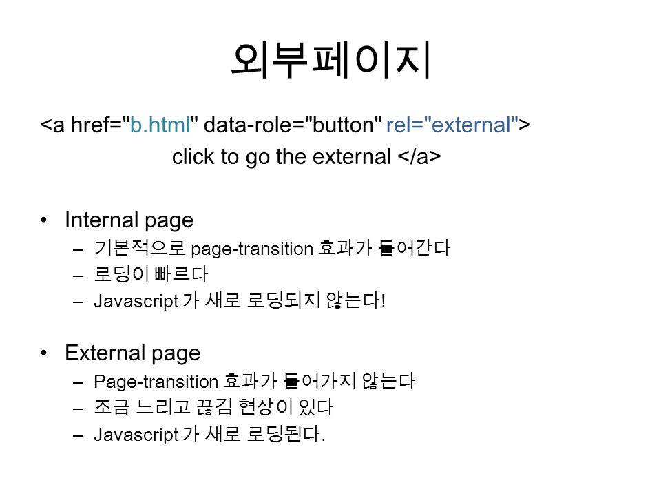 외부페이지 click to go the external Internal page – 기본적으로 page-transition 효과가 들어간다 – 로딩이 빠르다 –Javascript 가 새로 로딩되지 않는다 ! External page –Page-transition 효과가