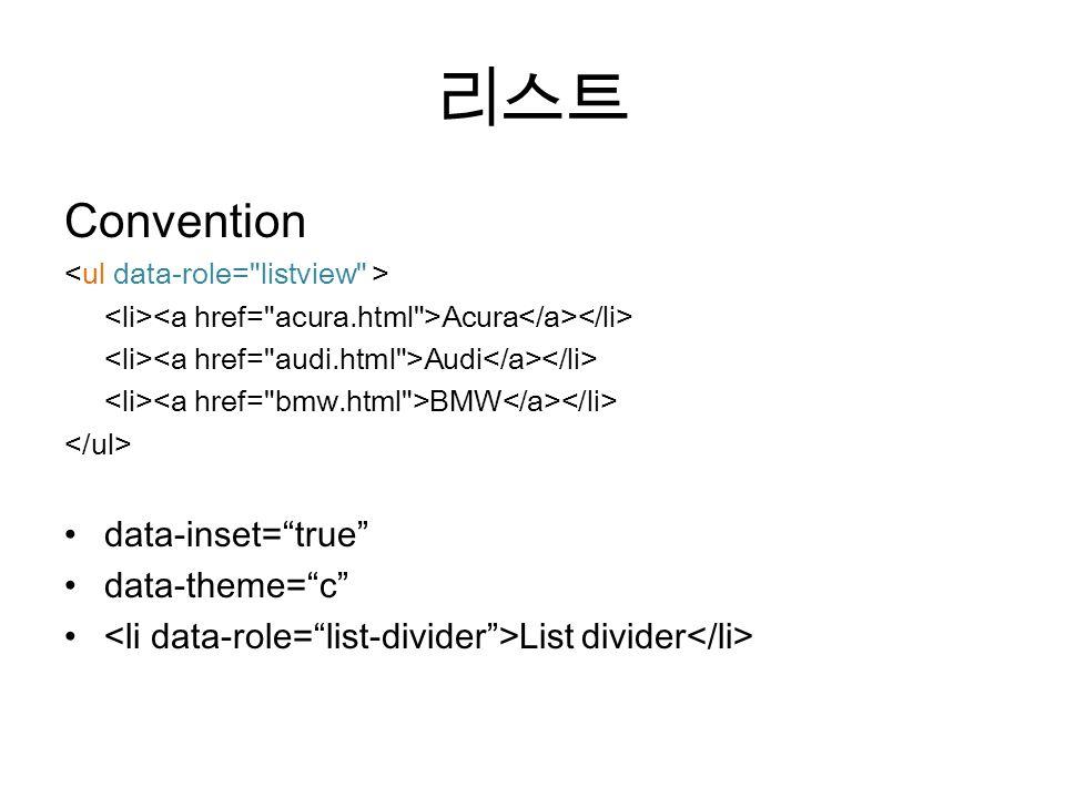 리스트 Convention Acura Audi BMW data-inset= true data-theme= c List divider
