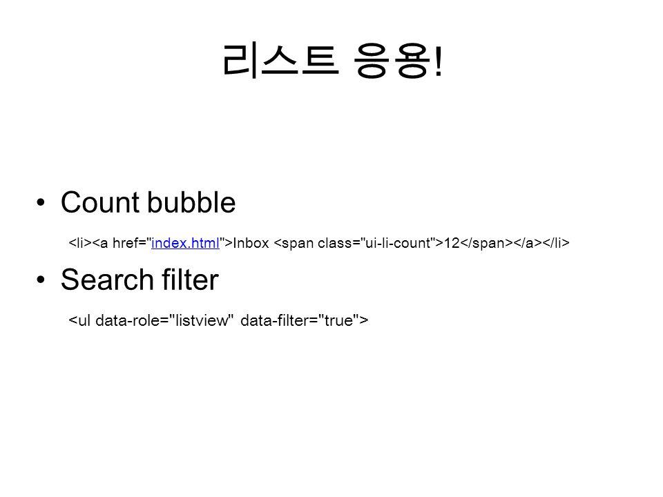 리스트 응용 ! Count bubble Inbox 12 index.html Search filter