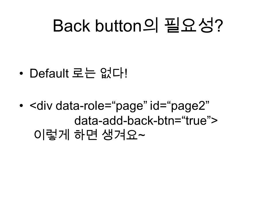 Back button 의 필요성 ? Default 로는 없다 ! 이렇게 하면 생겨요 ~