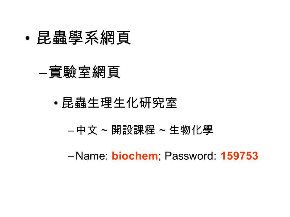 昆蟲學系網頁 – 實驗室網頁 昆蟲生理生化研究室 – 中文 ~ 開設課程 ~ 生物化學 –Name: biochem; Password: 159753