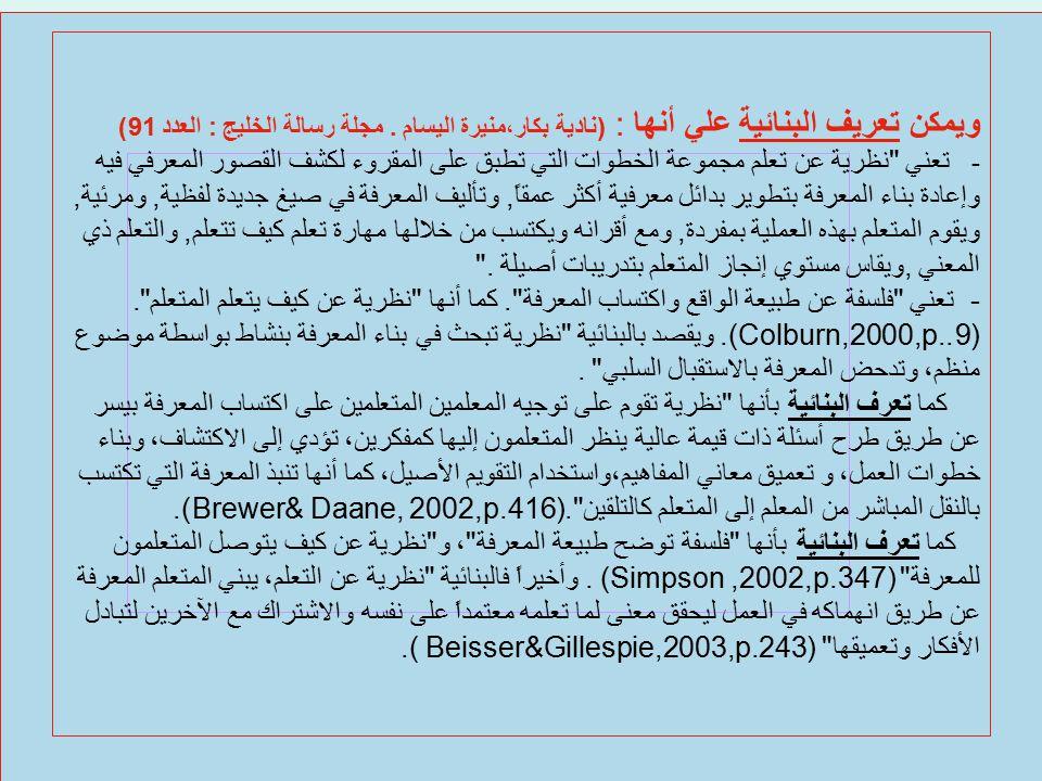 ويمكن تعريف البنائية علي أنها : (نادية بكار،منيرة اليسام. مجلة رسالة الخليج : العدد 91) - تعني