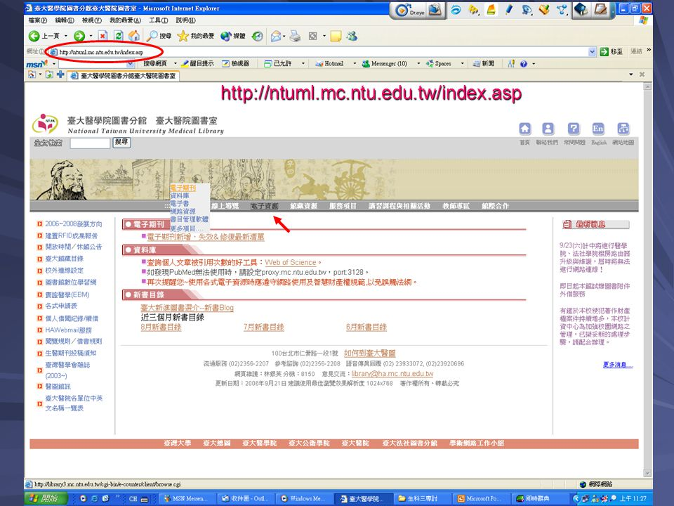 http://ntuml.mc.ntu.edu.tw/index.asp