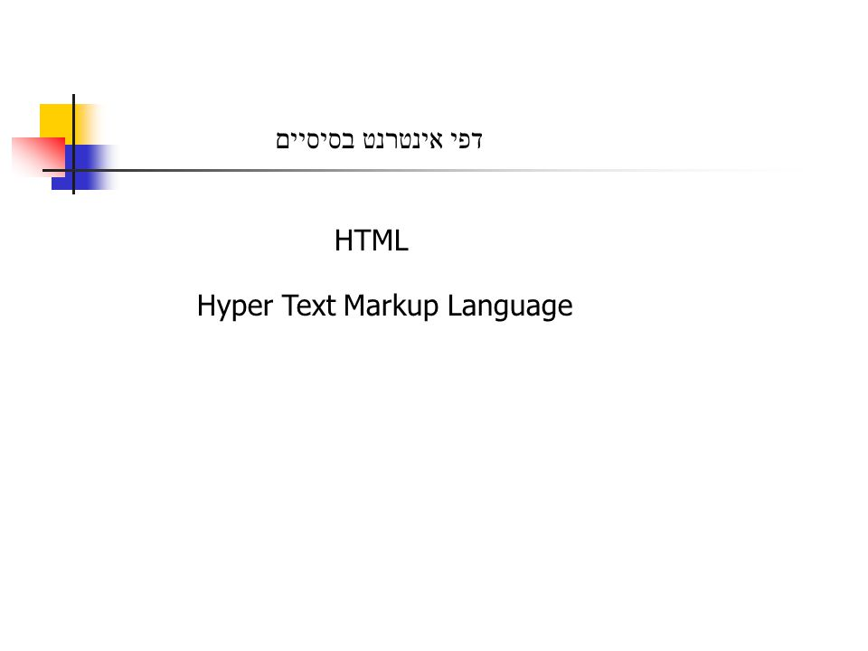 דפי אינטרנט בסיסיים HTML Hyper Text Markup Language