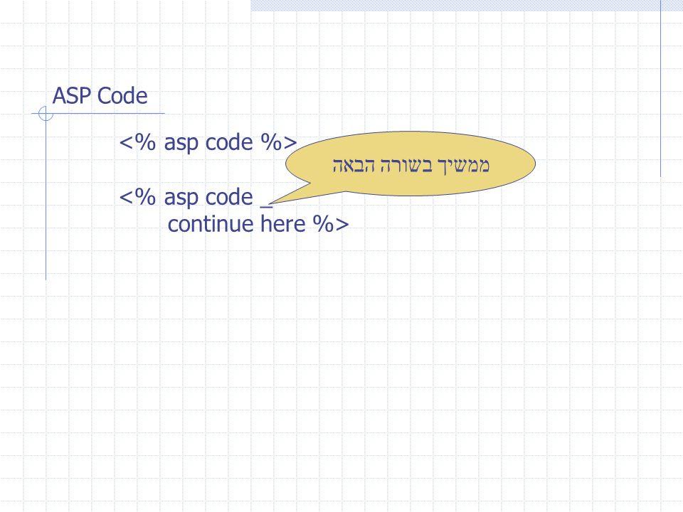 ASP Code <% asp code _ continue here %> ממשיך בשורה הבאה