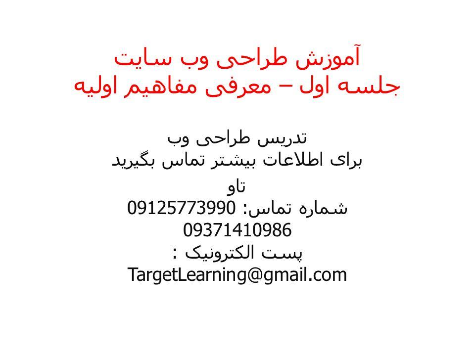 آموزش طراحی وب سایت جلسه اول – معرفی مفاهیم اولیه تدریس طراحی وب برای اطلاعات بیشتر تماس بگیرید تاو شماره تماس: 09125773990 09371410986 پست الکترونیک : TargetLearning@gmail.com