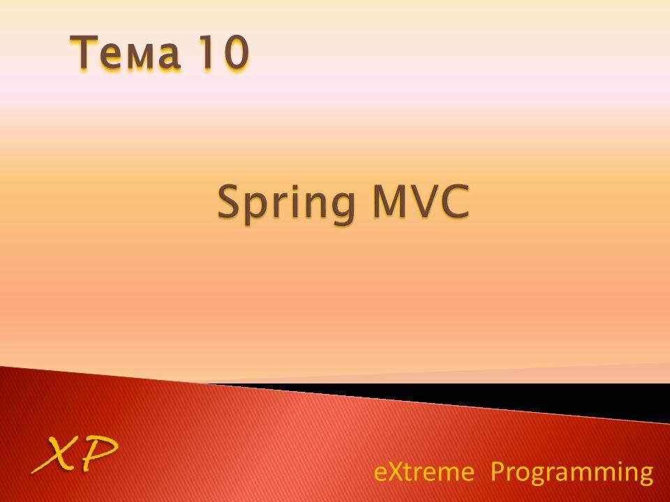 eXtreme Programming XP Тема 10