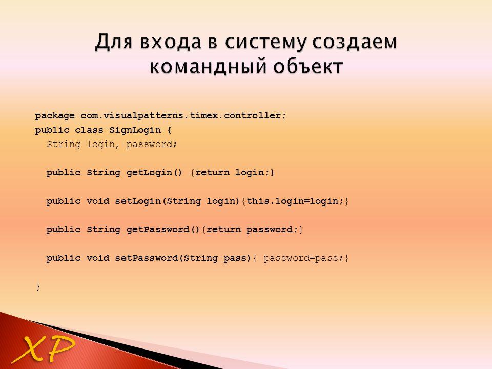 XP package com.visualpatterns.timex.controller; public class SignLogin { String login, password; public String getLogin() {return login;} public void