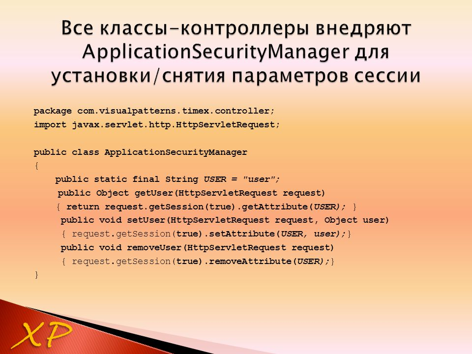 XP package com.visualpatterns.timex.controller; import javax.servlet.http.HttpServletRequest; public class ApplicationSecurityManager { public static