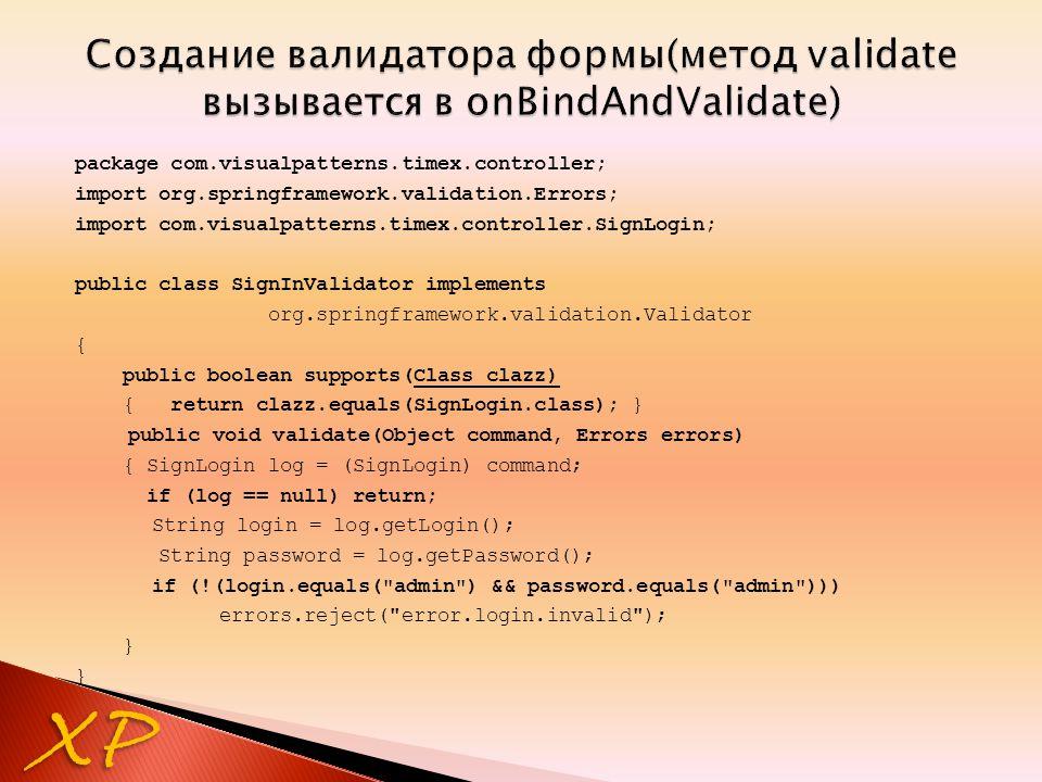 XP package com.visualpatterns.timex.controller; import org.springframework.validation.Errors; import com.visualpatterns.timex.controller.SignLogin; pu