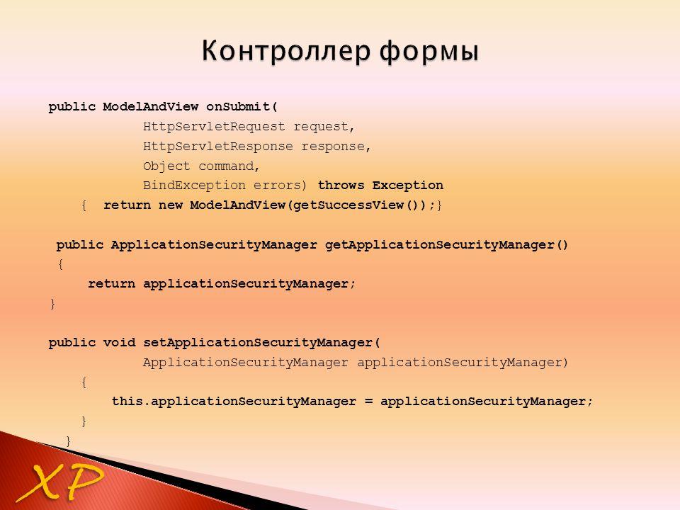 XP public ModelAndView onSubmit( HttpServletRequest request, HttpServletResponse response, Object command, BindException errors) throws Exception { re