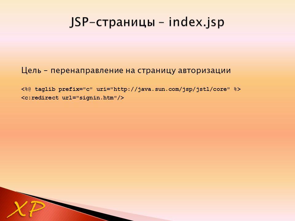 XP Цель – перенаправление на страницу авторизации