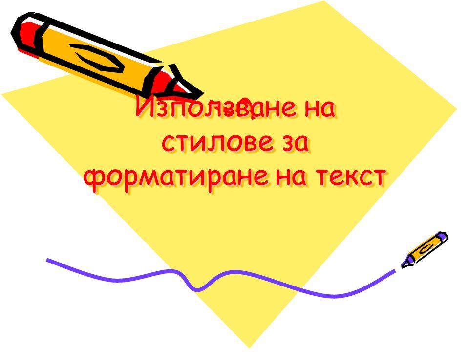 Използване на стилове за форматиране на текст