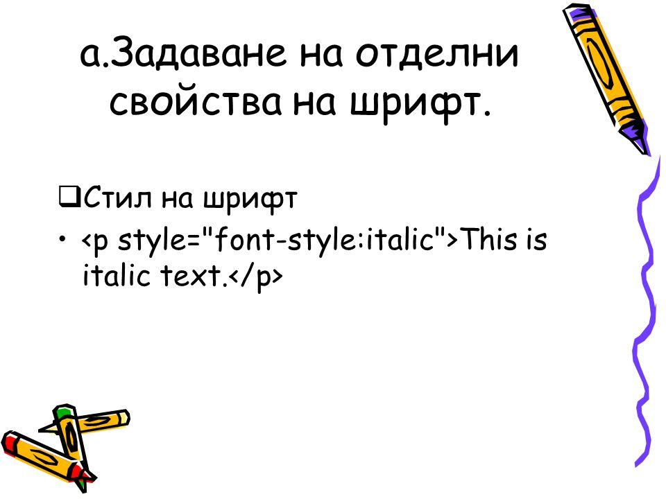 a.Задаване на отделни свойства на шрифт.  Стил на шрифт This is italic text.