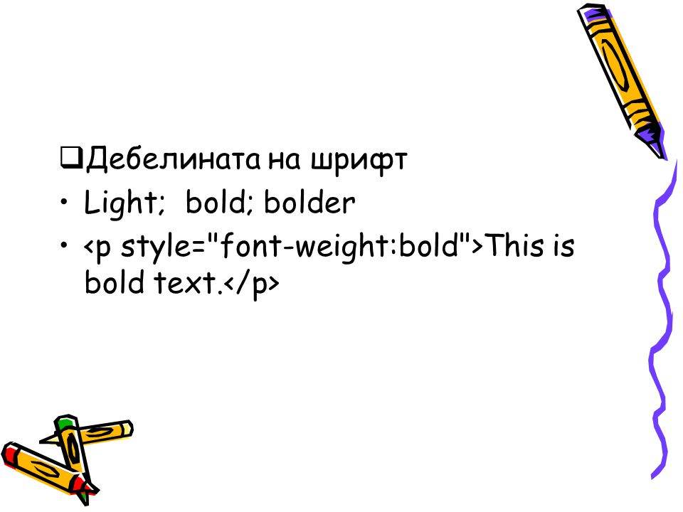  Дебелината на шрифт Light; bold; bolder This is bold text.
