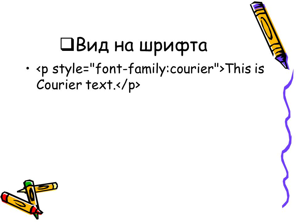  Вид на шрифта This is Courier text.