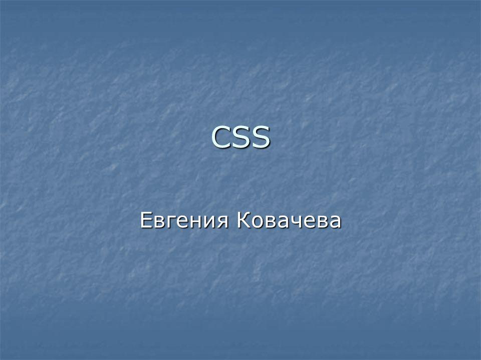 CSS Евгения Ковачева
