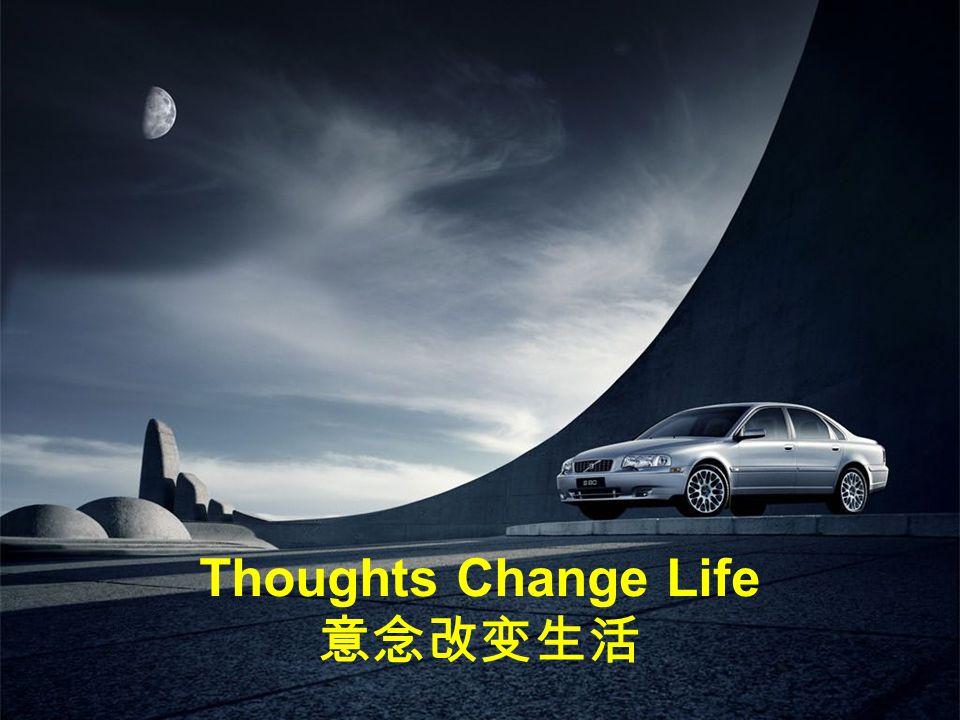 Thoughts Change Life 意念改变生活