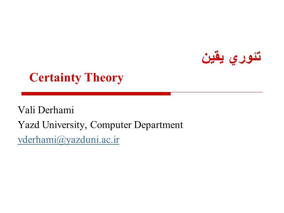 تئوري يقين Certainty Theory Vali Derhami Yazd University, Computer Department vderhami@yazduni.ac.ir
