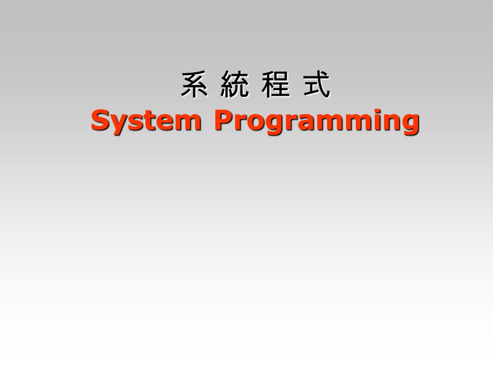 系 統 程 式 System Programming
