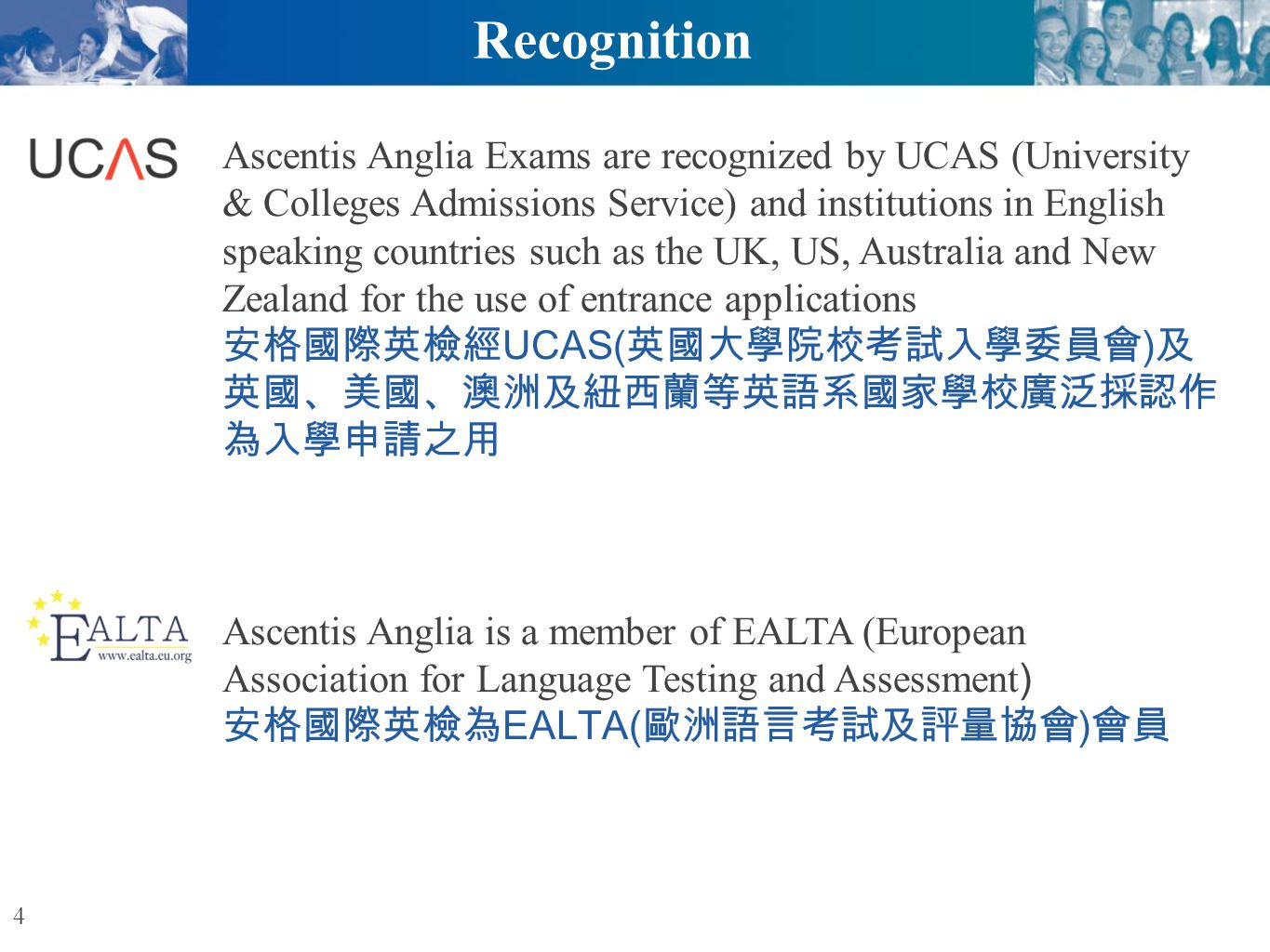 Ascentis Anglia ESOL International Examinations Overall Aim To enable the student to demonstrate that he/she can confidently manipulate the language and use it both for any study or professional purpose.