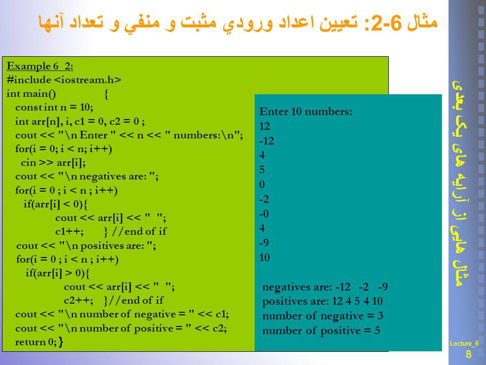 9 آرايه هاي يک بعدی به عنوان آرگومان تابع Lecture_6 تعریف تعريف پارامترها در توابع داراي آرگومان آرايه : –آرايه با طول مشخص –آرايه با طول نامشخص ( که بهتر است طول توسط آرگومان ديگر منتقل شود ) –اشاره گر ( فصل بعد ) void func1 (int x[]); void func2 (int x[], int len); void main() { int x[10]; … func1 (x); … func2 (x,10); } void func1 (int x[10]) { … } void func2 (int x[], int len) { … }