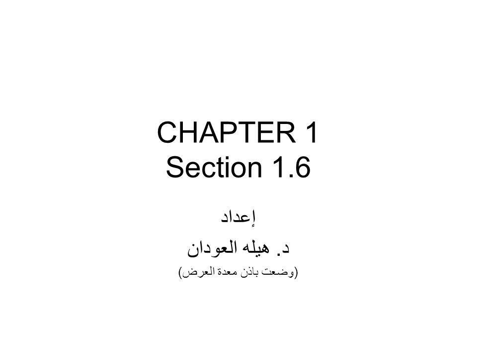 CHAPTER 1 Section 1.6 إعداد د. هيله العودان (وضعت باذن معدة العرض)