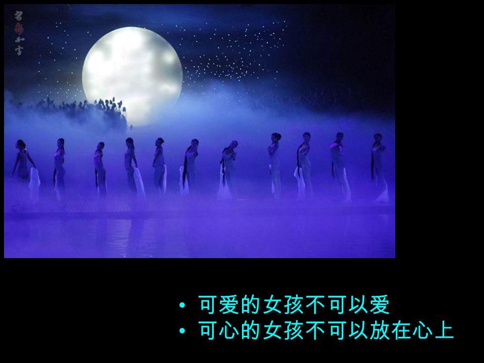 月光是一片淡淡的诗意 它不能治疗你的心伤