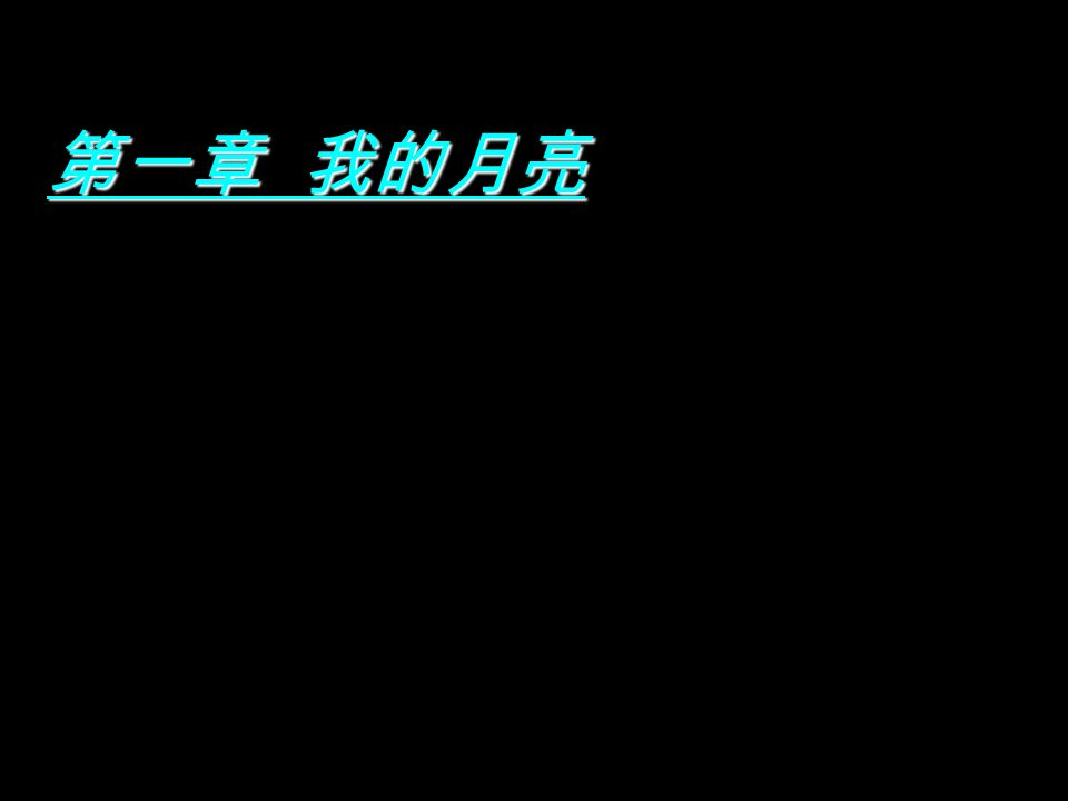 毛 翰 / 配诗 中秋月如梦