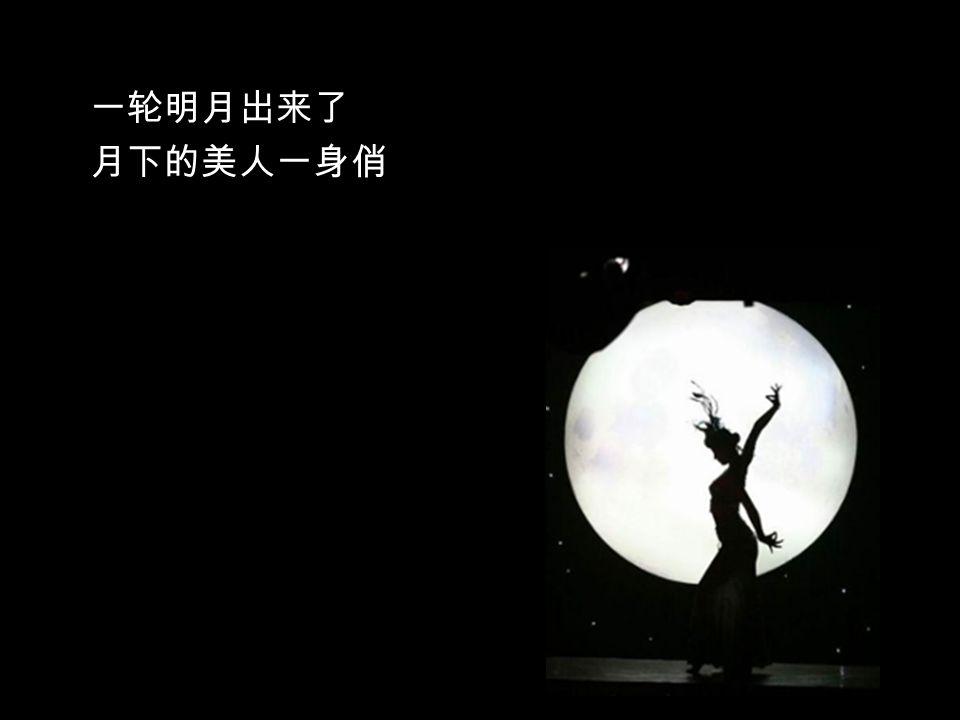 月出皎兮,佼人僚兮, 舒窈纠兮,劳心悄兮。 月出皓兮,佼人懰兮, 舒懮受兮,劳心慅兮。 月出照兮,佼人燎兮, 舒夭绍兮,劳心惨兮。 —— 《诗经 · 陈风 · 月出》