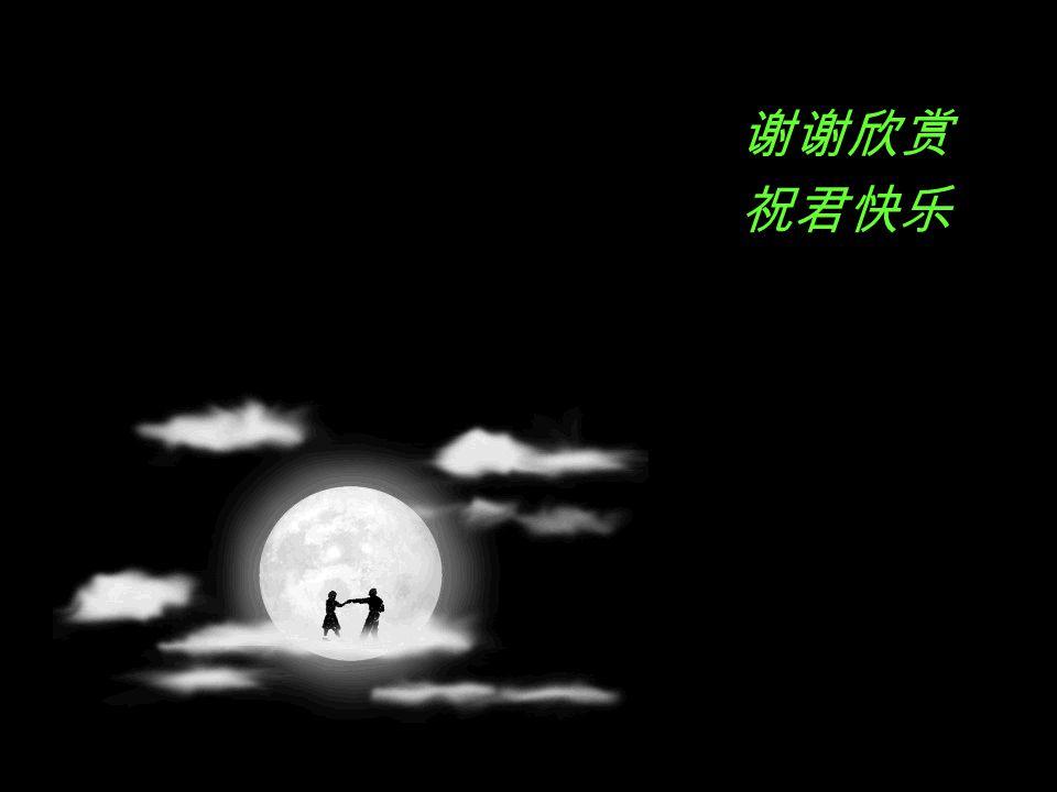 千年的月桂不曾老 天上人间依旧香飘