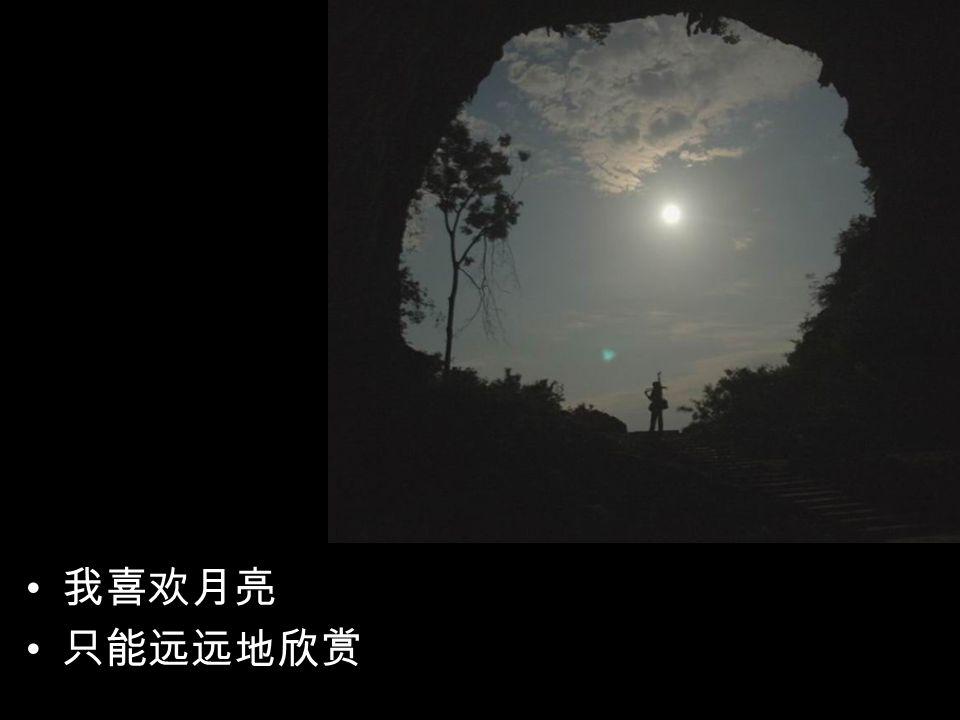我喜欢月光 却不能收藏月亮