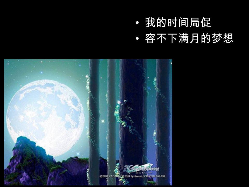 我的空间狭小 容不下新月的浪漫 我的空间狭小 容不下新月的浪漫