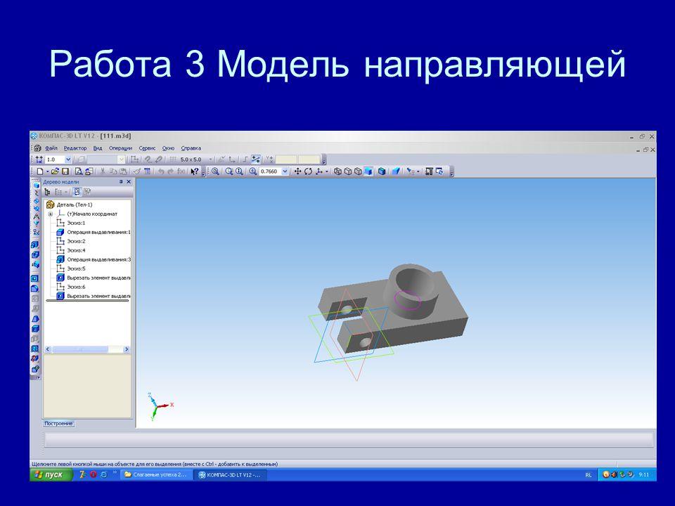 Работа 3 Модель направляющей